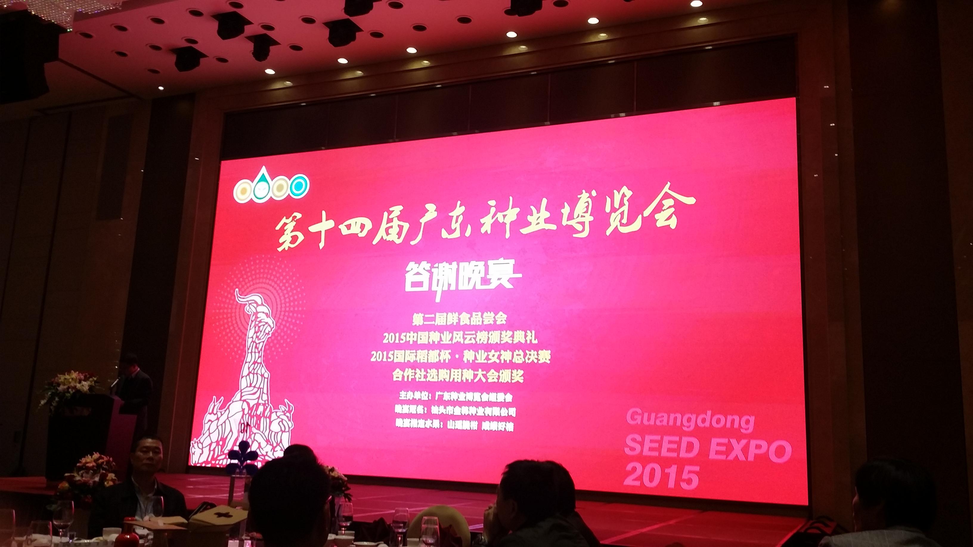 超级大果欧丽500 河南必威88网址种业有限公司 广州种博会